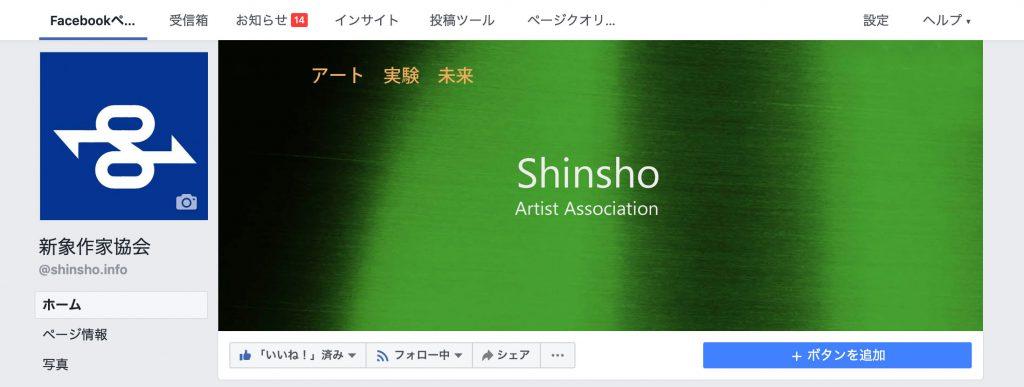 新象作家協会facebookページ